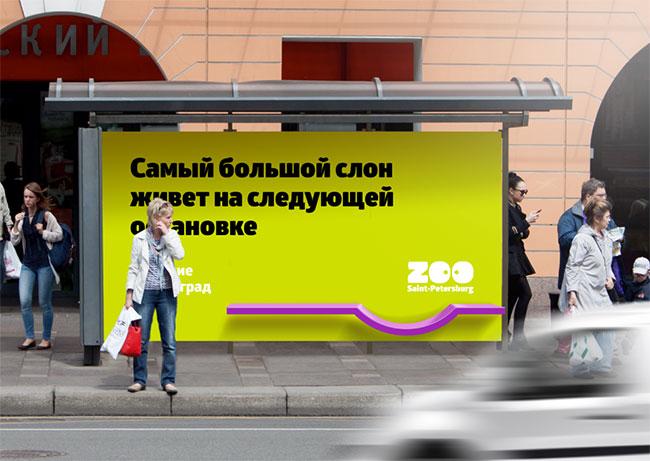 Saint-Petersbourg construit un nouveau zoo
